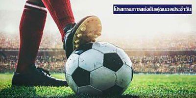 สรุปผลบอล