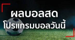 อัพเดทผลฟุตบอล